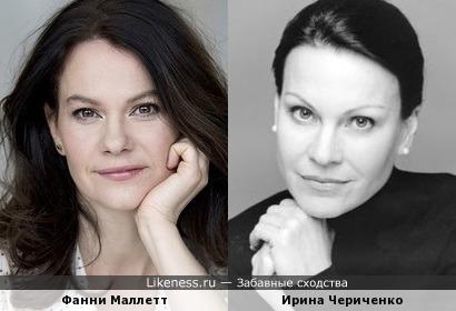 Фанни Маллетт и Ирина Чериченко