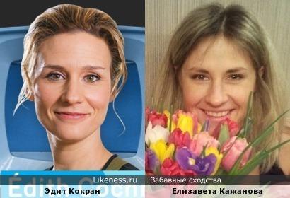 Эдит Кокран и Елизавета Кажанова