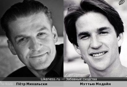 Пётр Михальски и Мэттью Модайн