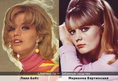Лилл Бабс и Марианна Вертинская