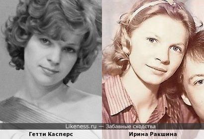 Гетти Касперс и Ирина Ракшина