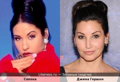 Селена и Джина Гершон