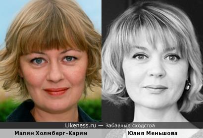 Малин Холмберг-Карим и Юлия Меньшова