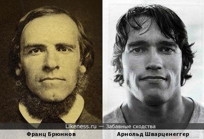 Франц Брюннов и Арнольд Шварценеггер
