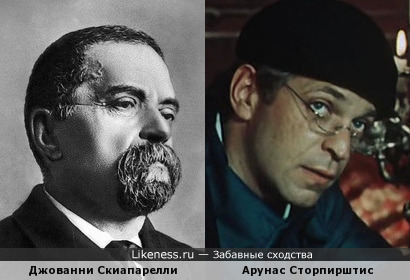 Джованни Скиапарелли и Арунас Сторпирштис
