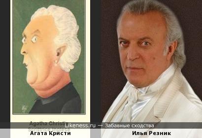 Агата Кристи (карикатура Паоло Гарретто) и Илья Резник