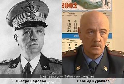 Пьетро Бадольо и Леонид Куравлев