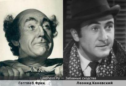 Готтлоб Фрик и Леонид Каневский
