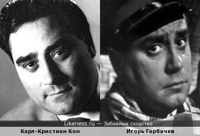Карл-Кристиан Кон и Игорь Горбачев