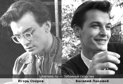 Игорь Озеров и Василий Лановой