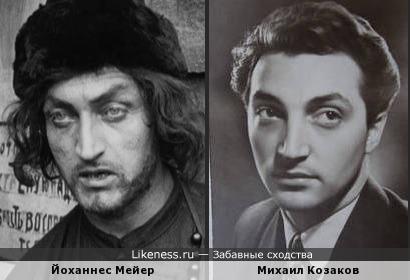 Йоханнес Мейер и Михаил Козаков