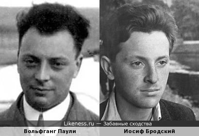 Вольфганг Паули и Иосиф Бродский