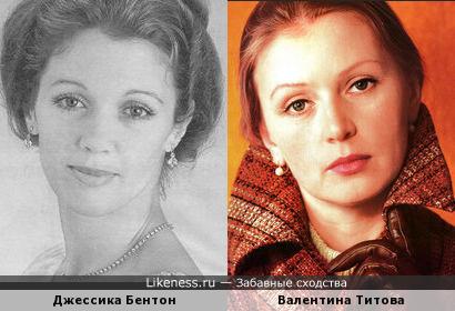Джессика Бентон и Валентина Титова