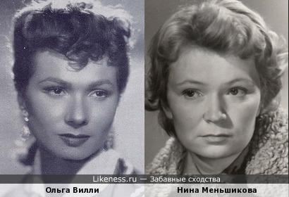 Ольга Вилли и Нина Меньшикова
