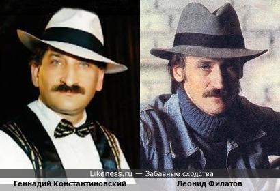 Геннадий Константиновский и Леонид Филатов