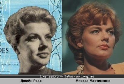 Джейн Родс и Мирдза Мартинсоне