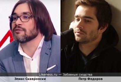 Элиас Скавронски напомнил Петра Федорова