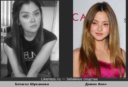Бота Шуканова похожа на Девон Аоки