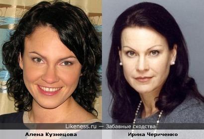 Алена Кузнецова похожа на Ирину Чериченко