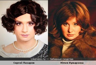 Сергей Лазарев похож на Юлию Куварзину