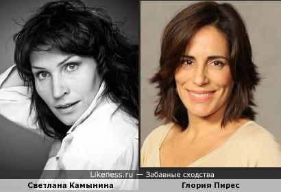 Светлана Камынина похожа на Глорию Пирес