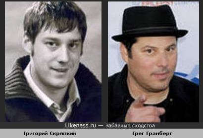 Григорий Скряпкин похож на Грега Гранберга