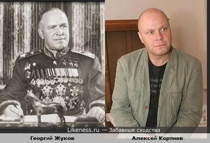 Алексей Кортнев похож на Маршала Г.К.Жукова