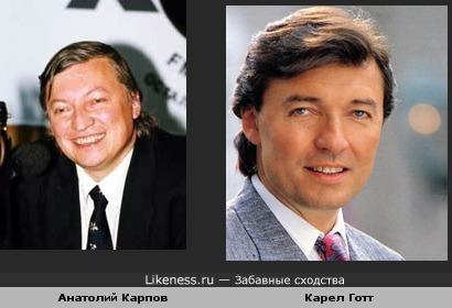 Анатолий Карпов похож на Карела Готта