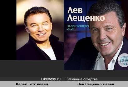 Карел Готт похож на Льва Лещенко