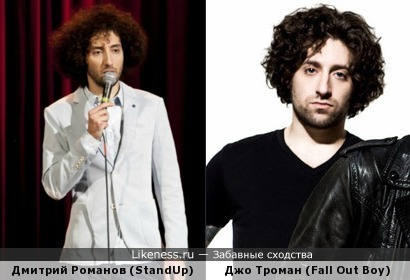 Дмитрий Романов похож на Джо Тромана