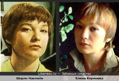 Елена Коренева похожа на Ширли Маклейн