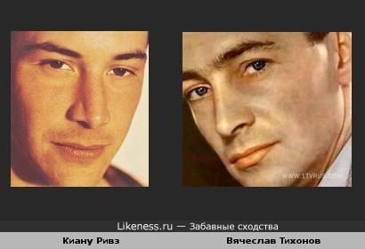 Киану Ривз похож на Вячеслава Тихонова