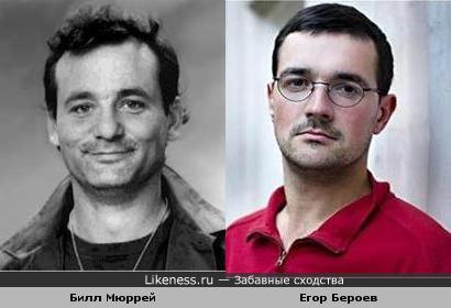 Егор Бероев похож на Билла Мюррея
