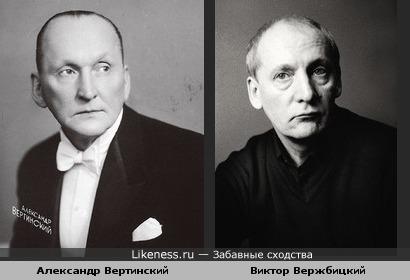 Виктор Вержбицкий похож на Александра Вертинского