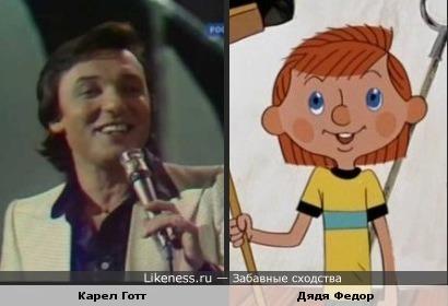 Карел Готт в молодости похож на Дядю Федора