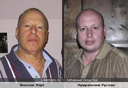 Мушрапилов Руслан похож на Николаса Уорта