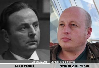 Мушрапилов Руслан похож на Бориса Иванова