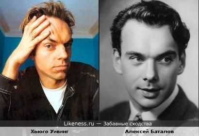 Хьюго Уивинг похож на Алексея Баталова