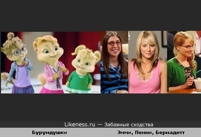 Бурундушки похожи на Эмми, Пенни, Бернадетт