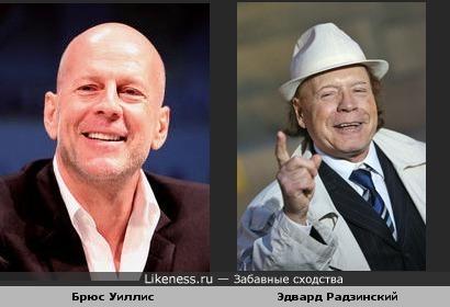 Брюс Уиллис и Эдвард Радзинский похожи!