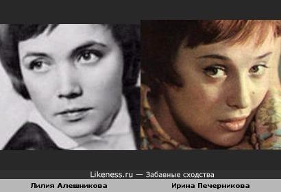 Лилия Алешникова и Ирина Печерникова похожи