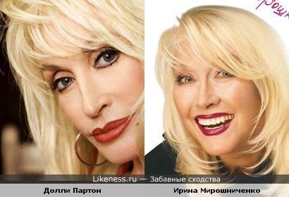 Долли Партон здесь напоминает Ирину Мирошниченко