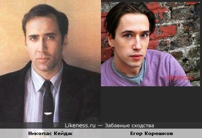 Егор Корешков напоминает Николоса Кейджа