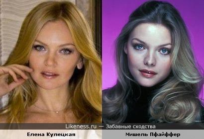 Елена Кулецкая и Мишель Пффайфер в молодости на этих фото похожи