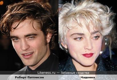 Роберт Паттинсон и Мадонна на этих фото чем-то похожи