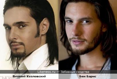 Виталий Козловский и Бен Барнс похожи