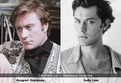 Андрей Миронов и Джуд Лоу