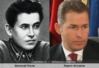 Николай Ежов и Павел Астахов