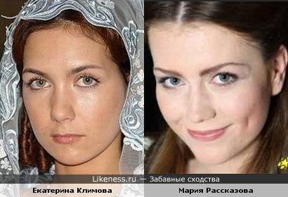 Екатерина Климова и Мария Рассказова