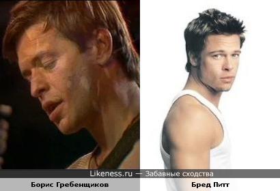 Борис Гребенщиков в молодости похож на Бреда Питта